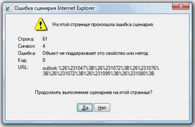 Outlook ошибка сценария